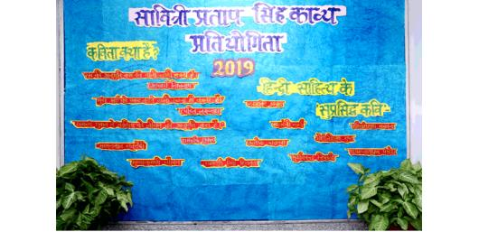 HINDI LANGUAGE MEET
